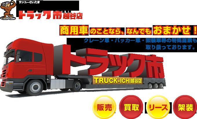 track-ichi